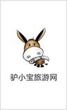驴小宝旅游网